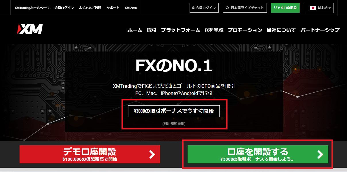 【FX】XM のデモ口座開設方法(動画あり)