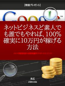 『ネットビジネスど素人でも、 誰でもやれば100%確実に10万円が稼げる方法』