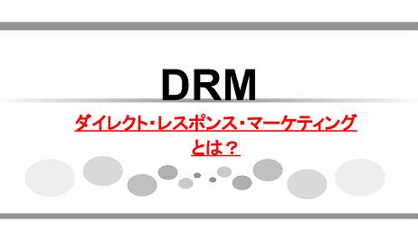 メルマガxDRM(ダイレクト・レスポンス・マーケティング)は最強のビジネス手法!
