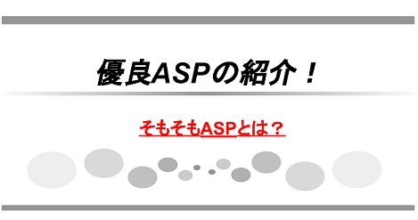 優良ASPの紹介!