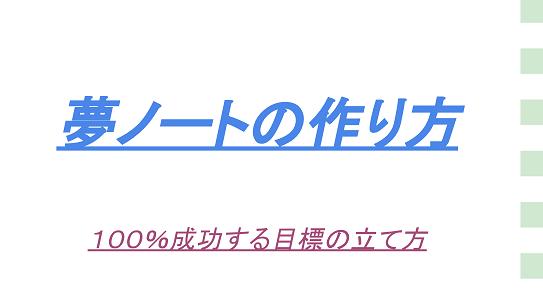 100%成功する「夢ノート」の作り方!