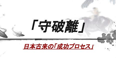 「守破離」(しゅはり)日本古来の成功プロセス