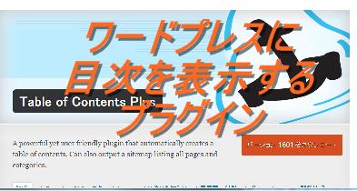 wpワードプレスブログ「Table of Contents Plus」プラグインの設定方法