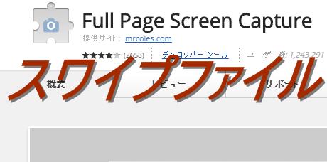スワイプファイル作成に便利!(Full Page Screen Capture)のダウンロード方法と使い方