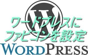 wpワードプレスブログのファビコン設定方法