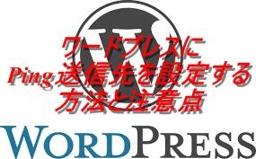 WPワードプレスにping送信先の設定方法と注意点