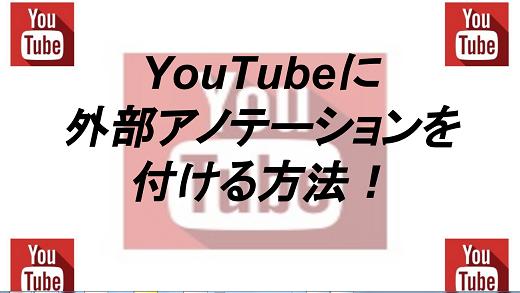 You Tubeの外部アノテーション設定方法