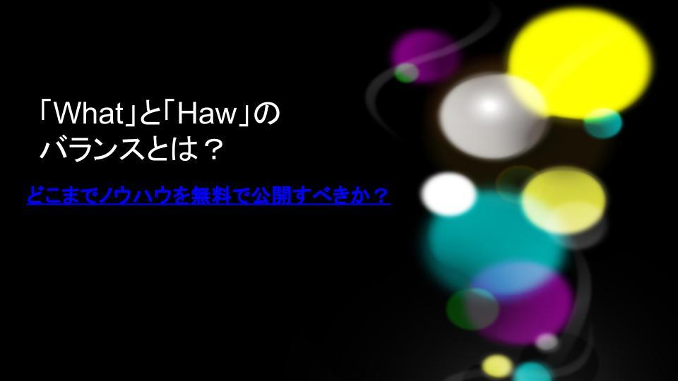 【極秘情報】どこまで無料公開?「WhatとHow」のバランスとは?