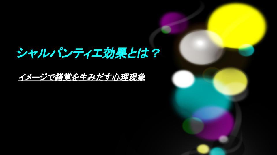 【イメージが大切!】シャルパンティエ効果とは?