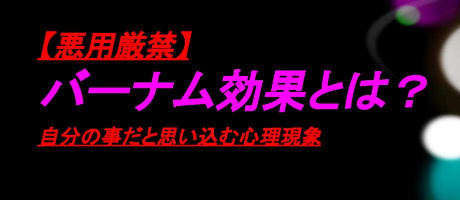 【悪用厳禁】バーナム効果とは?