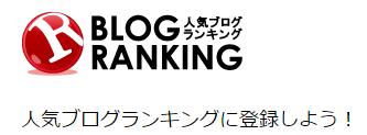wpワードプレスに人気ブログランキングのバナー設置方法