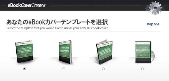 無料で使える!イーブックカバークリエイター(ebook cover creator)のインストール方法と使い方