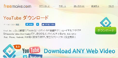 You Tube動画が簡単に保存できる「フリーメイクビデオダウンローダー」ダウンロード方法と使い方
