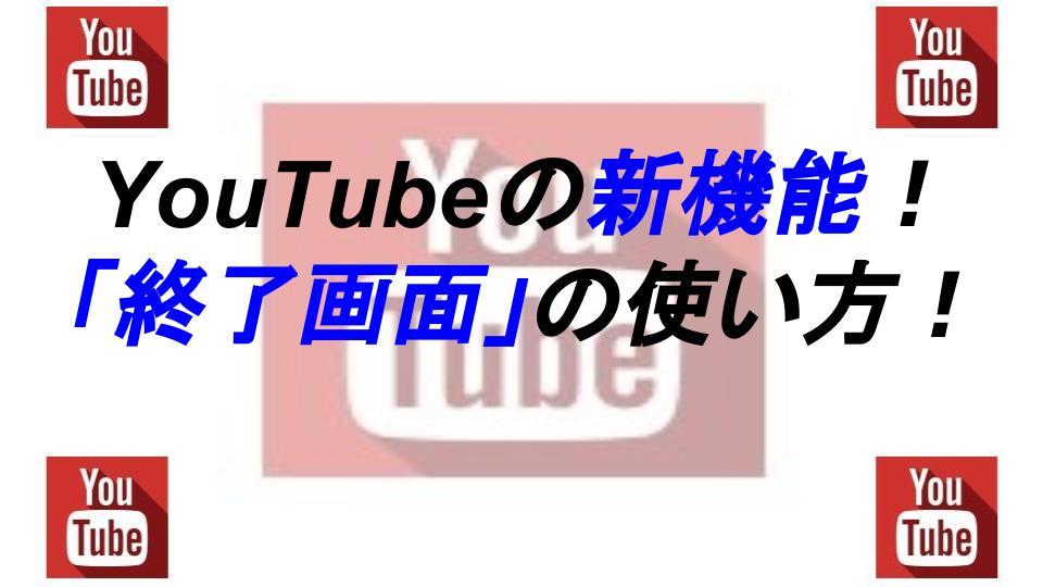 【You Tube超画期的!】ユーチューブの新機能!「終了画面」の使い方!