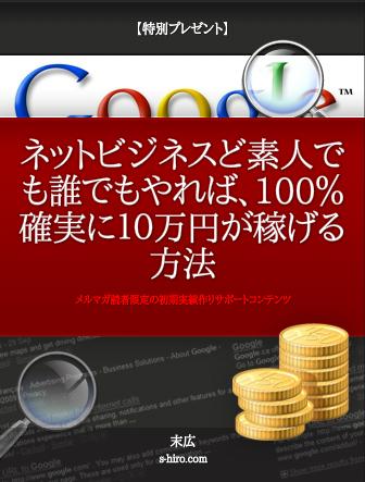 【メール講座読者限定特典】『ネットビジネスど素人でも、誰でもやれば100%確実に10万円が稼げる方法』