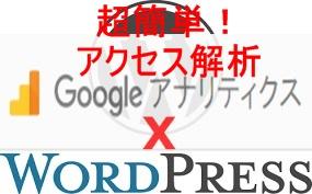 超簡単!ワードプレスにgoogleアナリティクスを設置する方法