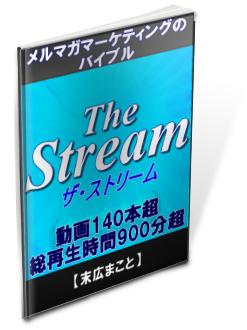 【遂に完成!】『The Stream(ザ・ストリーム)』動画140本超総再生時間900分超の超特大コンテンツ!