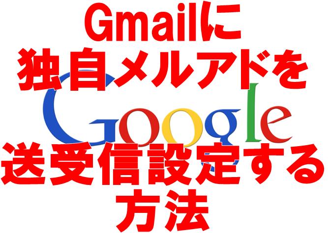 Gmailに独自メルアドを送受信設定する方法