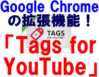 グーグルクロームの拡張機能「Tags for YouTube」人気動画のタグが丸見えに!