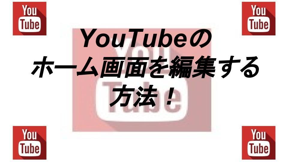youtubeホーム画面のカスタマイズ方法