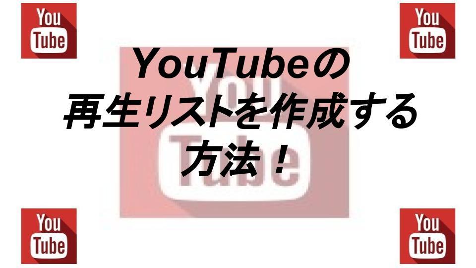 YouTubeの再生リスト作成方法