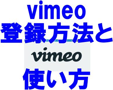 Vimeo(ヴィメオ)の登録方法と使い方