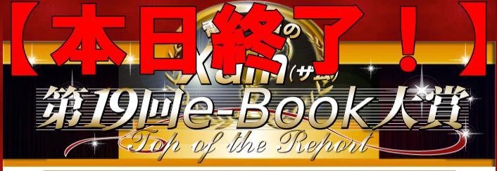 【本日終了】e-Book大賞の最後の一押しお願いします!