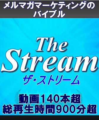 「メルぞう」でも掲載されました。『【The Stream(ザ・ストリーム)】動画140本超総再生時間900分超の 超特大ボリューム!』