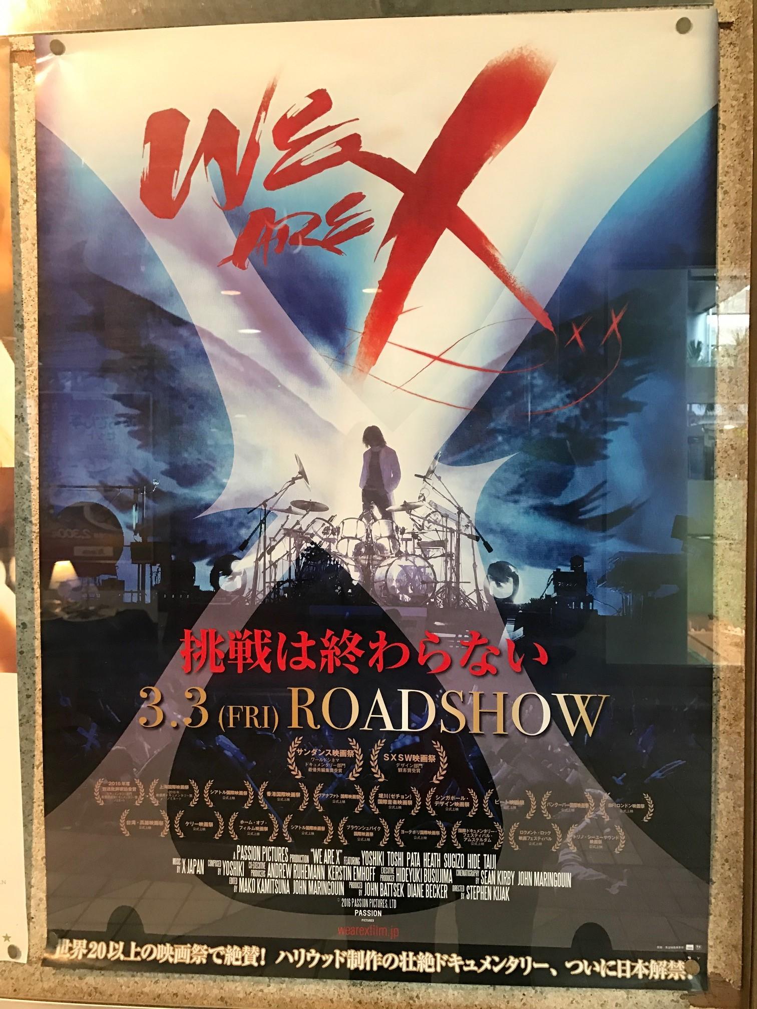 映画『 WE ARE X 』から学ぶX JAPANの「魅力」と「独自の世界観」