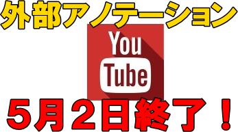 【要チェック】You Tubeの外部アノテーションが5月2日で終了!