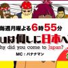 「Youは何しに日本へ」の外国人から学べる行動力とは?