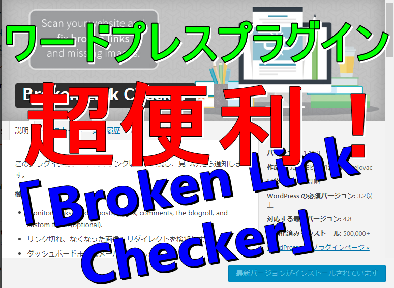【超便利】リンクエラーを自動検出してくれるWPプラグイン『Broken Link Checker』の設定と使い方