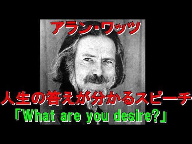 イギリスの哲学者アラン・ワッツのスピーチから学ぶ:『あなたが望むものは何ですか?』