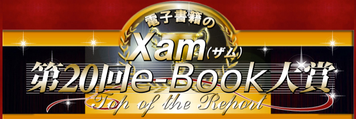 第20回『e-Book大賞』が開催中!