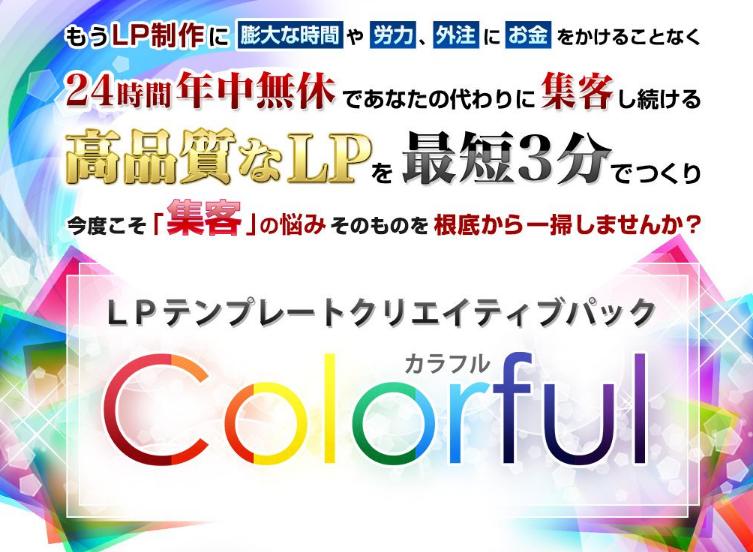 LP作成ツール【Colorful( カラフル)】が超便利過ぎ!(5万円以上相当13大特典付)