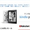 キンドル(kindle)出版&楽天kobo出版デビューしました!
