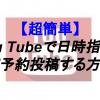 【超簡単】You Tubeで予約投稿(日時指定)する方法と2つのメリット