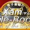 第21回『e-Book大賞』開催!&推薦者限定6大特典プレゼント+おまけ!