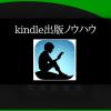 推薦者限定特典3◆キンドル出版ノウハウ(動画解説)