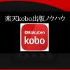 ◆購入者限定特典【楽天kobo出版ノウハウ】(動画解説付き)