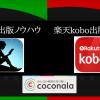 『ココナラ』でkindle&楽天kobo出版ノウハウのサービス始めました!