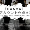 『canva(キャンバ)』お洒落な表紙やLPが簡単に作れる!無料オンラインツール