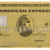 『アメックス (Amex)のゴールドカードの●●を有効活用し年会費をタダにする方法』