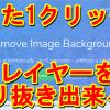 【無料ツール】たった1クリックでレイヤーを切り抜き!『Remove Image Background』