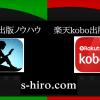 「kindle&楽天kobo電子書籍出版ノウハウ」を直接販売開始!