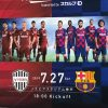 神戸で「ヴィッセル神戸vsFCバルセロナ」の試合を生観戦!【サッカー観戦日記】