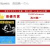 第24回ebook大賞で【最優秀賞】を取った「池田純一」さんに僕のnoteの記事を紹介していただきました♪