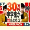 中学生が月収1000万円をネットで稼ぐ時代…