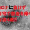 コ●ナウイルスに負けず【在宅で即金を稼ぐ】おすすめの方法5選!!