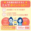 【ハピタス】今なら2000円分のポイントが貰える紹介キャンペーン中♪(※9月30日迄)